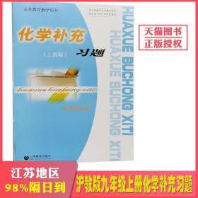 全新江苏教版初中九年级上册化学补充习题9上沪教版课本配套练习