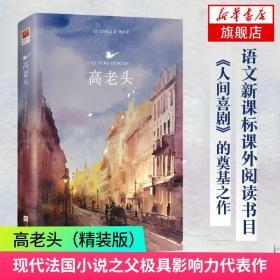 【】高老头 巴尔扎克的书 世界名著书籍青少年版初中阅读外国小说图书中小学生成人世界名著书读物文学