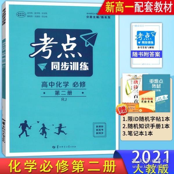高中化学(必修第2册RJ)/考点同步训练