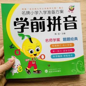 金牌练习一本通--拼音幼儿园教学同步教材3-6岁教育部编