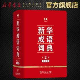新华成语词典第二版新版 第2版缩印本 商务印书馆正版 中小学生常用工具书 汉语成语词典 小学初中高中常备成语大词典