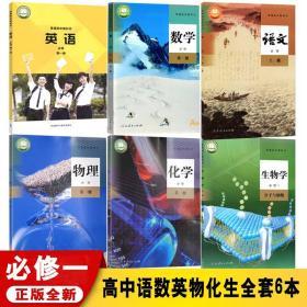2021新版正版高中必修1全套人教版语文数学物理化学生物 外研版英语 高一教材语数英物化生第一册新版高中全套6本