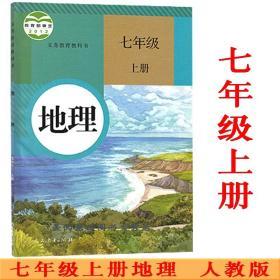 新版2021使用初中7七年级上册地理书课本教材教科书人教版七上地理初二上学期地理七年级地理上册