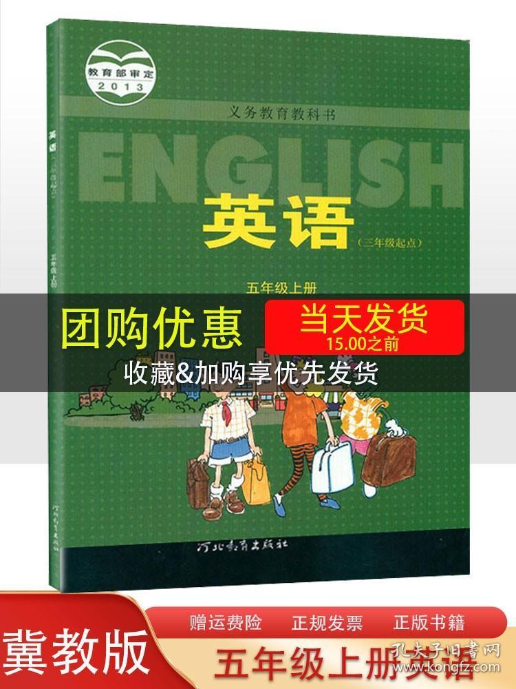 全新2021年使用小学5年级英语课本五年级上册英语(三年级起点)冀教版 义务教育教科书 河北教育出版社教材