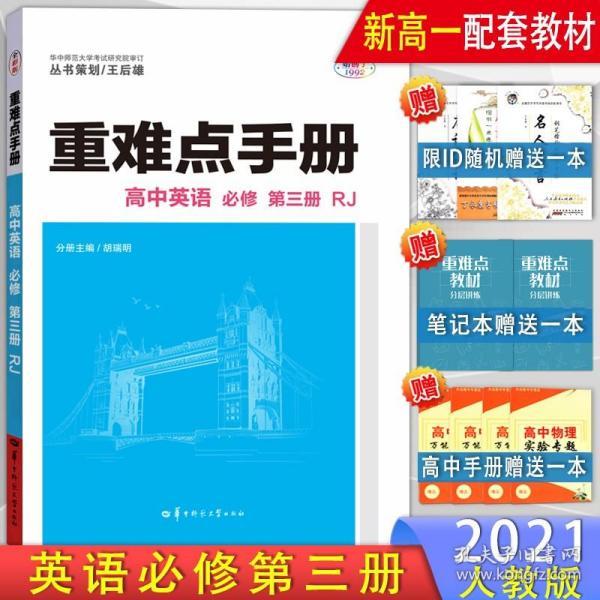 重难点手册 高中英语 必修 第三册 RJ 人教版