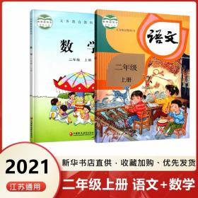 2021年适用苏教版二年级上册语文 数学书课本 小学2二年级上册全套2本 教材 教科书 语文部编版人教版 数学苏教版