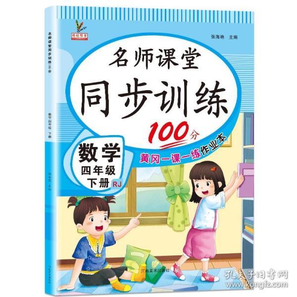 同步训练100分名师课堂四年级下册数学黄冈一课一练作业本人教RJ彩绘版