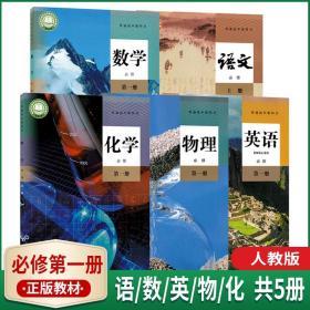 正版2021高一课本全套人教版新教材高中必修一全套5本第一册教材教科书语文数学英语物理化学高中必修1语数英物化人民教育出版社
