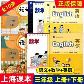 上海小学课本教材三年级上下册 部编版语文 数学 英语N版 3年级上册下册 义务教育教科书 上海版三年级语文书数学英语教材全套