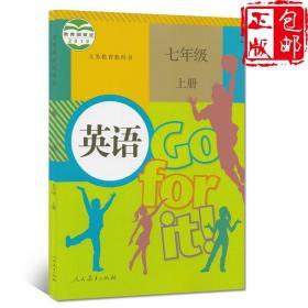正版2021年新版初中7七年级上册英语书人教版七年级上册英语课本go for it 七年级上册英语教材教科书初一7上英语教材课本