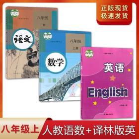 正版现货初中人教版语文数学译林版英语八年级上册全套装3本初中学生用教科书课本教材8八上语数英