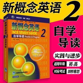 新概念英语2 自学导读 实践与进bu 自学导读 英语自学参考资料 新概念英语2新概念2外语教学与研究出版社 正版书籍