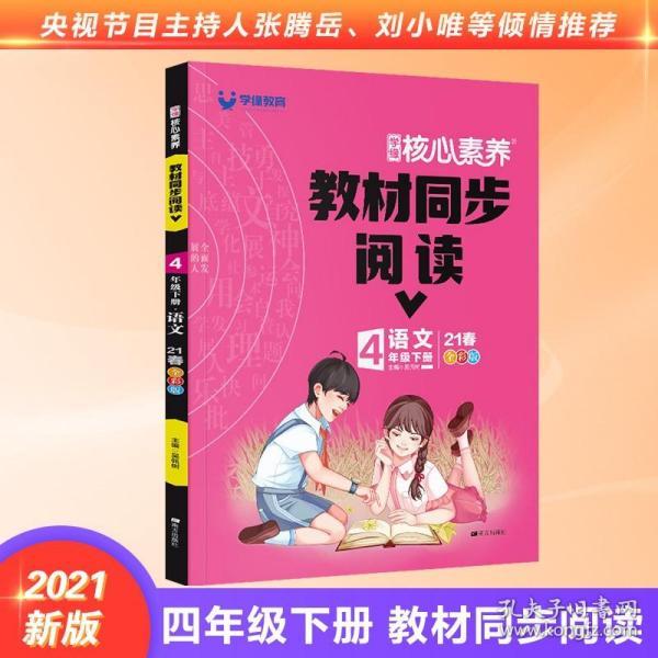 语文(4下21春全彩版)/学缘核心素养教材同步阅读