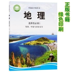 正版2021新改版高中地理书选修3中图版选修三地理教材课本教科书中国地图出版社中图版高中地理选择性必修3资源、环境与国家安全