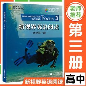 新视界英语阅读高中第三册