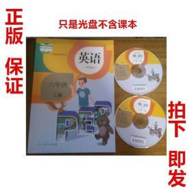 正版小学英语CD光盘音频6六年级上册 人教版PEP 与人教版PEP版三年级起点英语课本教材教科书同步配套cd音频光盘2张6年级上册光碟