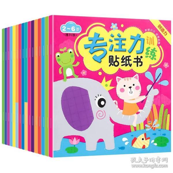 贴纸书0-6岁儿童专注力训练:创造力观察力判断力反应力...趣味益智训练(套装全16册)