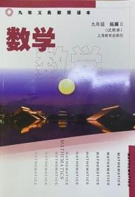 上海初中课本数学9年级/九年级拓展II拓展2 沪教版教材教科书