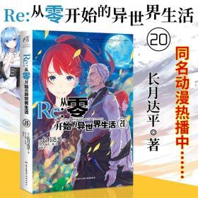 Re:从零开始的异世界生活.20(系列销量已突破700万册,第二季动画热播中)