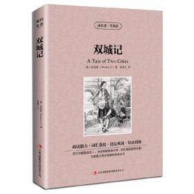 双城记英文原版 中文版英汉对照书读名著学英语狄更斯中英文双语世界名着小说学生必看英语原著读物词汇强化