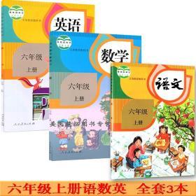 部编新版2021使用小学6六年级上册语文数学英语书课本教材教科书 人教版 全套3本 六年级语文数学英语上册语数英