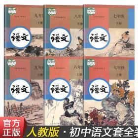 正版人教版初中语文全套6本课本教科书 语文7七年级上下册 语文8年级上下册9年级上下册 人教版共6本七八九年级上下册全套