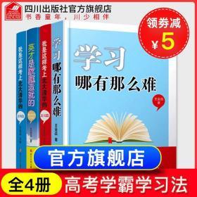 全套4册王金战家庭教育系列图书我是这样考上北大清华学习哪有那么难育儿父母必读关于十几岁孩子正面管教的书籍如何引导