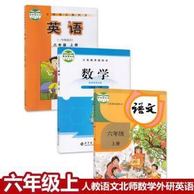 正版2021适用新版小学6六年级上册课本全套课本北师大版数学人教部编版语文外研版一起点英语书6六年级上册语文数学英语教材教科书