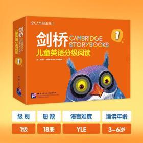剑桥儿童英语分级阅读1(18册)新东方童书
