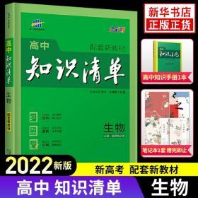 2022新版高中知识清单生物 必修12 选修123配套新教材 五年高考三年模拟知识大全工具书53高考总复习教辅书