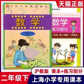 2021新版 上海小学教材 练习部分 数学 2年级下/二年级第二学期 小学二年级下册数学书 沪教版 义务教育教科书 小学数学课本2下