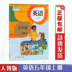 正版2021使用人教版小学五年级上册英语书(三年级起点)5年级上册英语人教版PEP英语课本教材教科书小学英语五年级上册学生用书