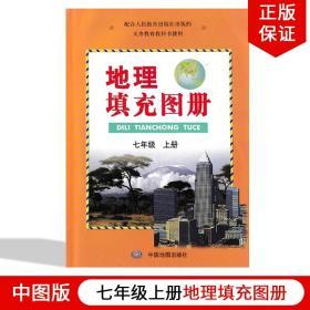 全新正版2021用人教版七年级上册地理填充图册 初中教材课本教科书 7年级上册 中国地图出版社人教版人教版七年级上册地理填充图册
