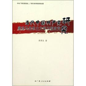 当代中国共产党建设马克思主义学习型政党研究