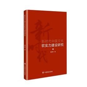 新时代中国文化软实力建设研究
