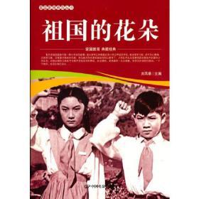 爱国教育系列丛书--祖国的花朵