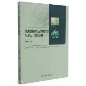 植物生理活性物质及其开发应用