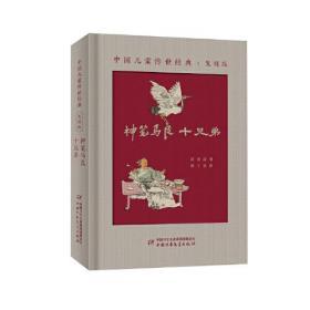 中国儿童传世经典·复刻版——神笔马良:十兄弟