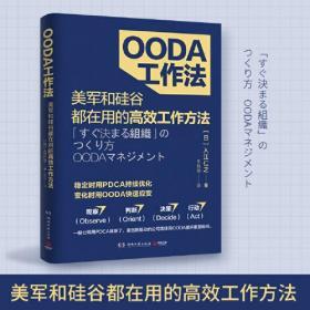 OODA工作法(美军和硅谷都在用的高效工作方法)