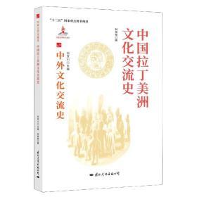 中国拉丁美洲文化交流史/中外文化交流史