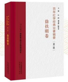 百年红学经典论著辑要(第一辑)?徐扶明卷