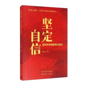 坚定自信:迈向中华民族复兴