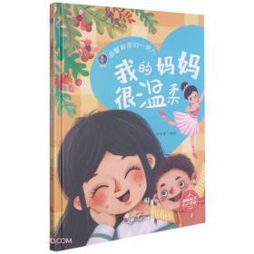 库存新书  【有声伴读·*装绘本】温馨有爱的一家人--我的妈妈很温柔(美绘)