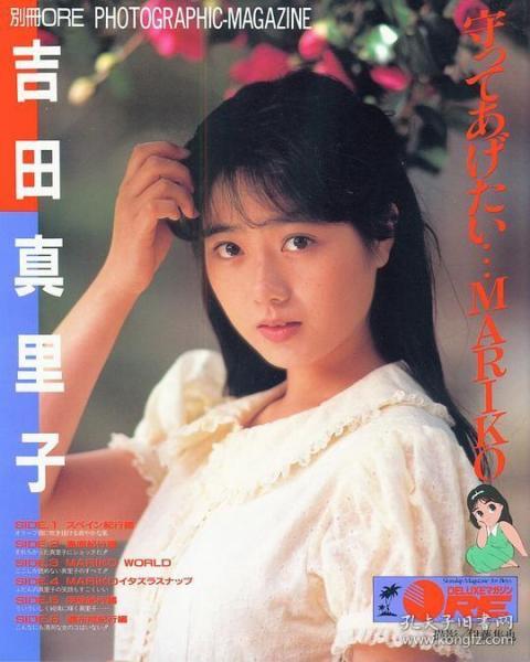 吉田真里子写真集「守ってあげたい...MARIKO」