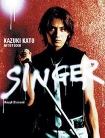 加藤和树写真集「SINGER」