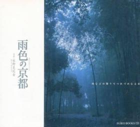 水野克比古摄影集「雨色の京都―雨などの降りてつれづれなる日」