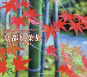 水野克比古摄影集「京都紅葉旅」