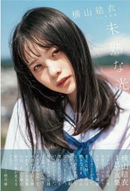 横山结衣1st写真集「未熟な光」