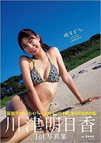 预定 川津明日香写真集