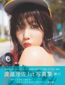 预定 渡边理佐 1st写真集「無口」
